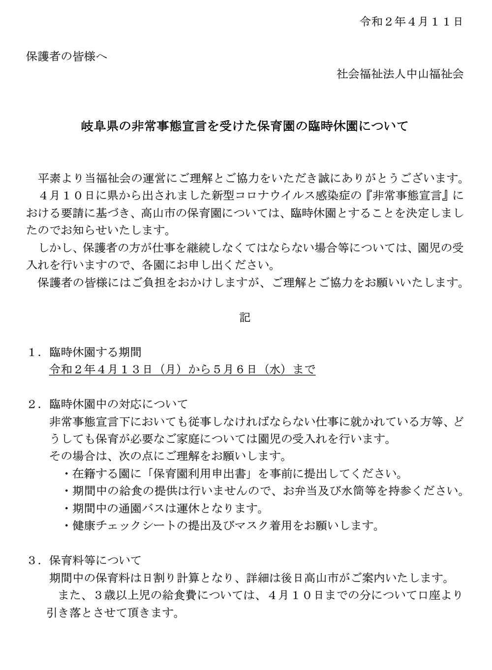 岐阜県の非常事態宣言を受けた保育園の臨時休園について
